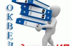 Как коды ОКПО и ОКДП по ИНН узнать онлайн для ИП