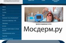 Как оформить на мосдерм.ру запись к врачу