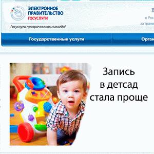 Как узнать очередь в детский садик по фамилии?