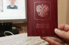 Требования к фото на загранпаспорт через Госуслуги