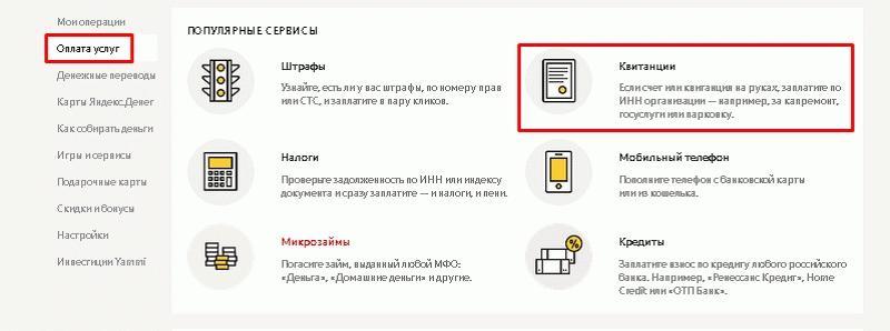 оплата госпошлины через ЯндексДеньги