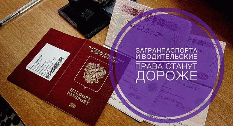 Водительские права подорожают