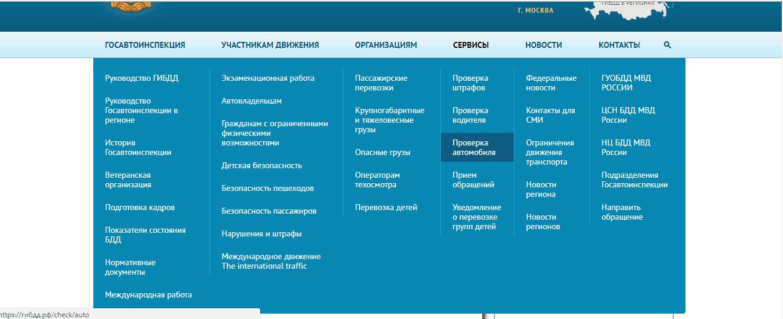Проверка регистрации авто через сайт ГИБДД