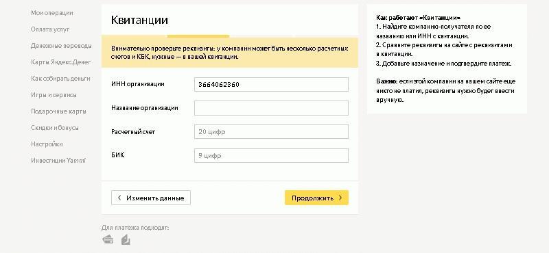 Заполнение реквизитов в Яндекс.Деньги