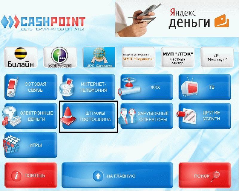 Пример меню платежного терминала