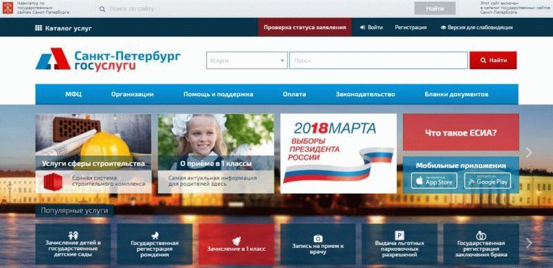 Внешний вид портала Госуслуг СПб