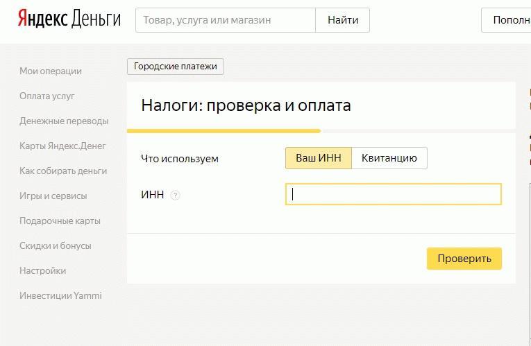 Использование ИНН для функции поиска