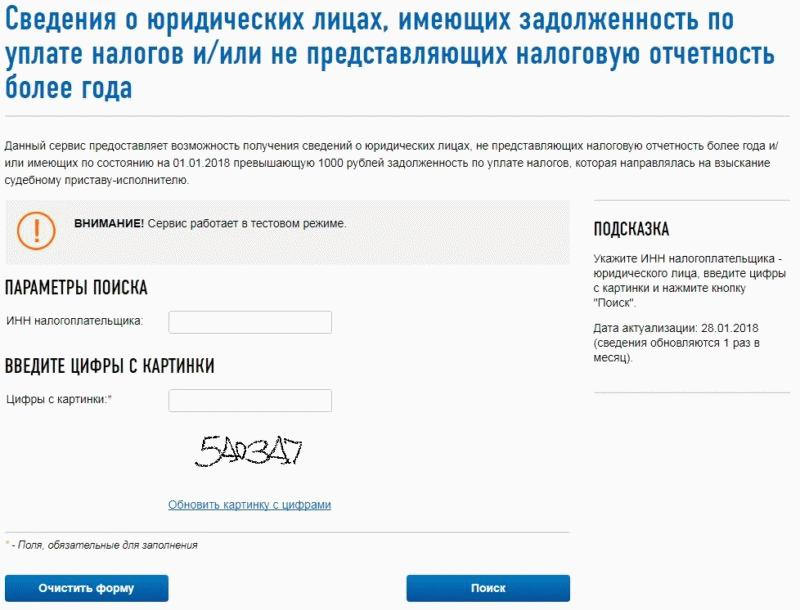 Проверка долгов по налогам ЮЛ через сайт ФНС
