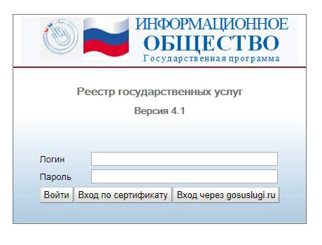 Вход в реестр