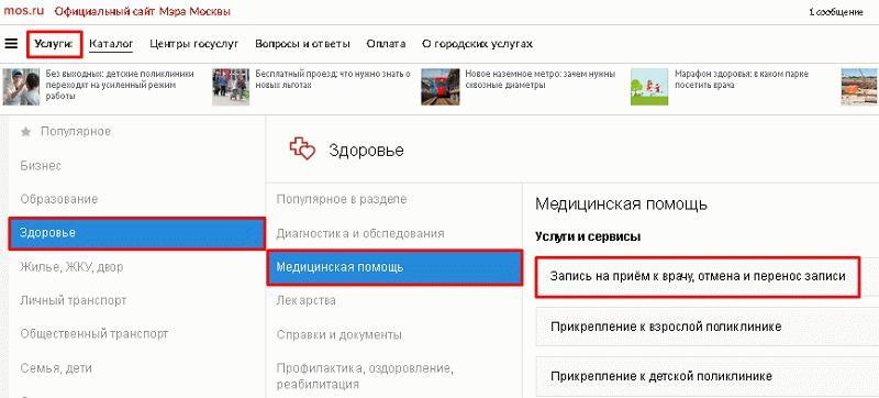 выбор нужной услуги на сайте Мэра Москвы