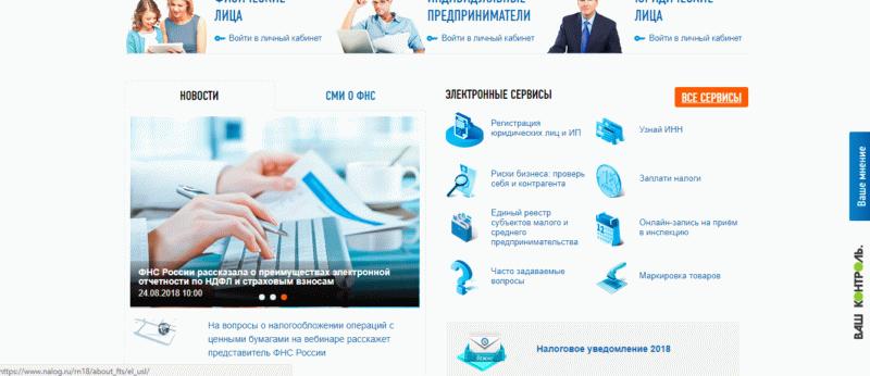 Сайт ФНС с электронными сервисами