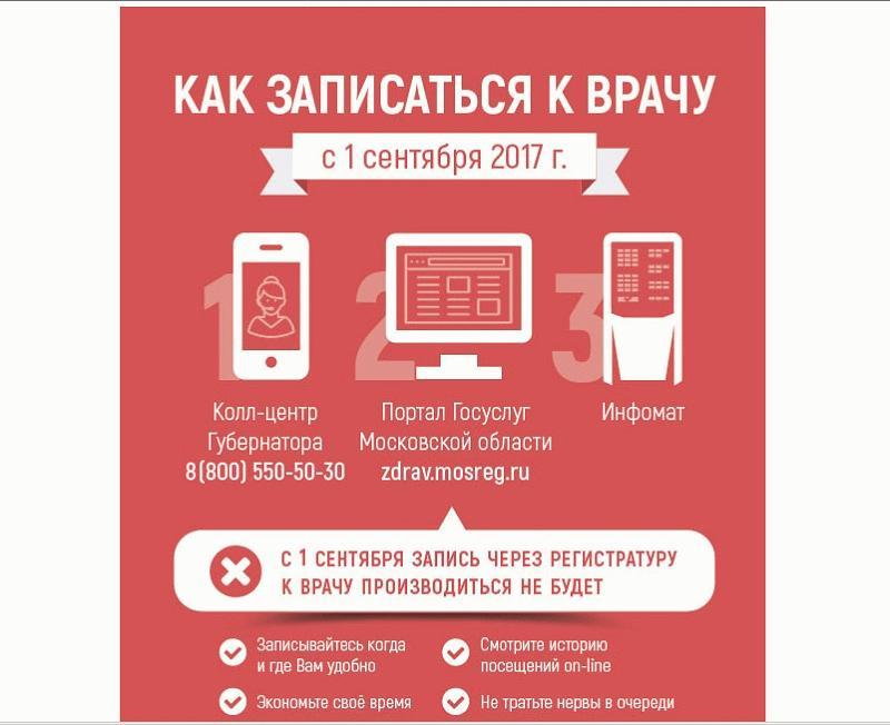 В Москве запись через регистратуры медучреждений не производится
