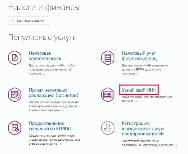 Операция по поиску ИНН на портале Госуслуги