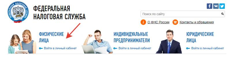 Сайт налог.ру