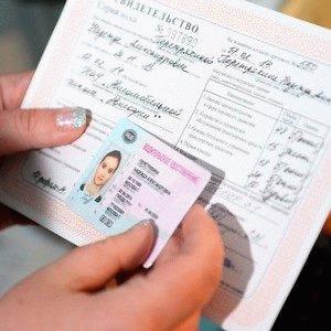 Запись в ГИБДД для замены водительского удостоверения