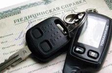 Какая нужна медсправка для замены водительского удостоверения