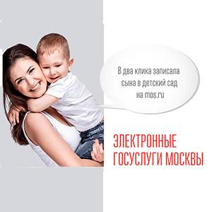 Как отследить очередь в детский сад в Московской области