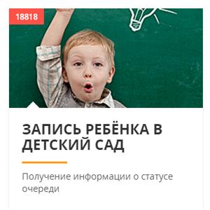 Как проверить на «Мосрег.ру» очередь в детский сад в Московской области