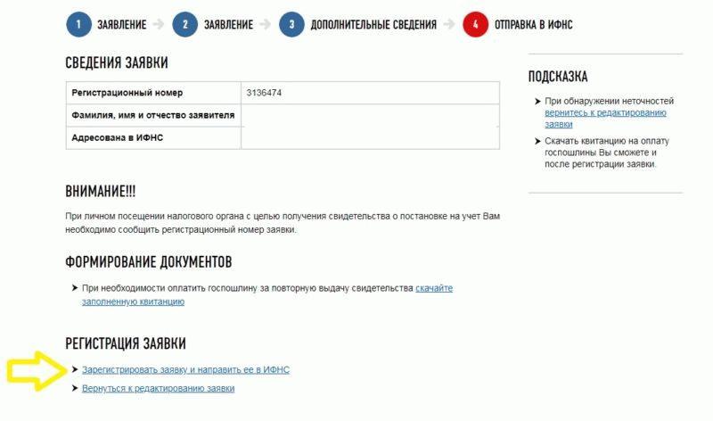 Регистрация заявки на получении инн в личном кабинете налогоплательщика