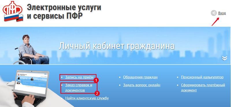 Электронные услуги ПФР на сайте.