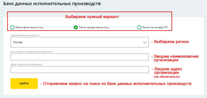 Запрос на сайте ФССП