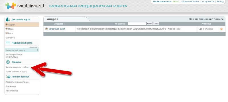 кнопка запись на прием онлайн
