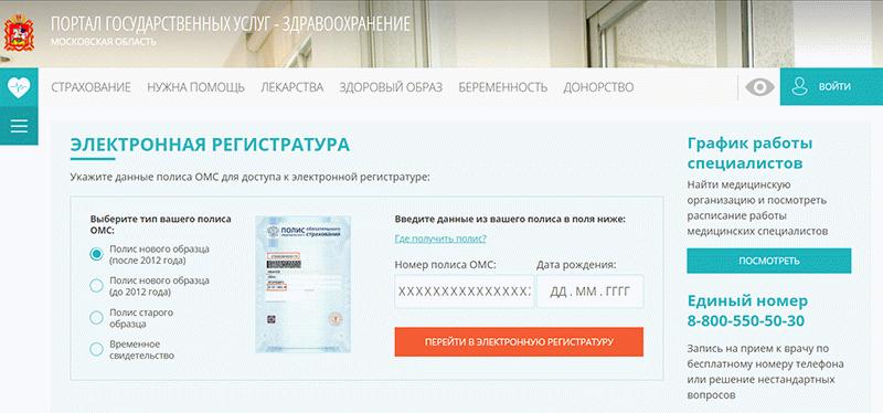 Запись к врачу в Московской области