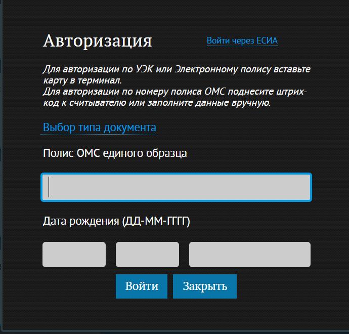 Процесс авторизации на сайте