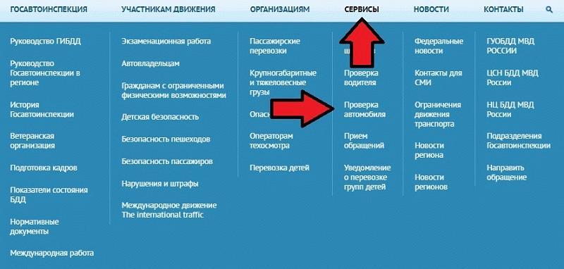 Порядок получения доступа к сервису проверки на обременение на сайте ГИБДД