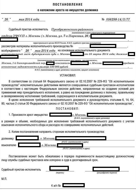 Образец постановления пристава о наложении ареста