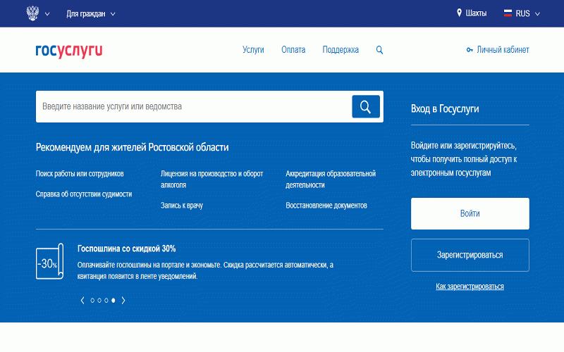 Главная страница портала Госуслуг