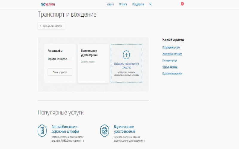 """Вкладка """"Транспорт и вождение"""" на портале"""