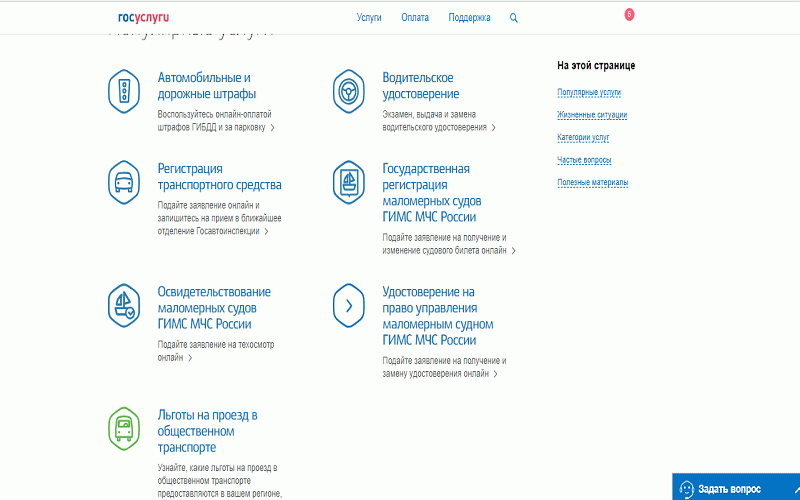 Перечень популярных услуг из выбранной категории