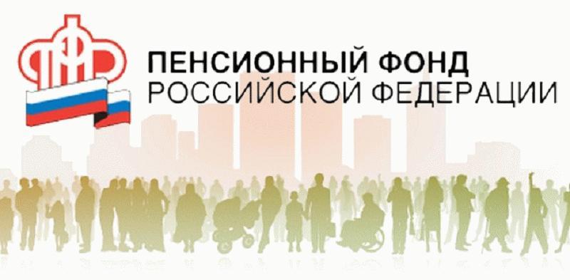 ПФР решает любые вопросы граждан, связанные со СНИЛС