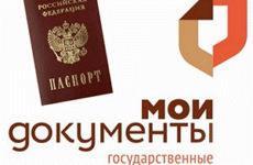 Замена паспорта через МФЦ: документа и сроки