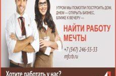 Как найти в Москве вакансии на работу в МФЦ «Мои Документы»
