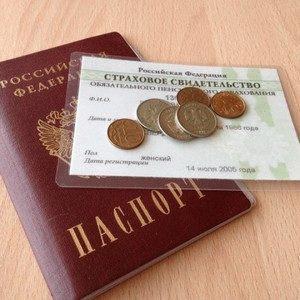 Как проверить пенсионные накопления по СНИЛС онлайн
