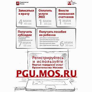 Оплата детского сада через pgu.mos.ru