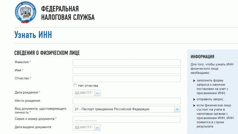 Сервис по выдаче данных о номере налогоплательщика на сайте ФНС