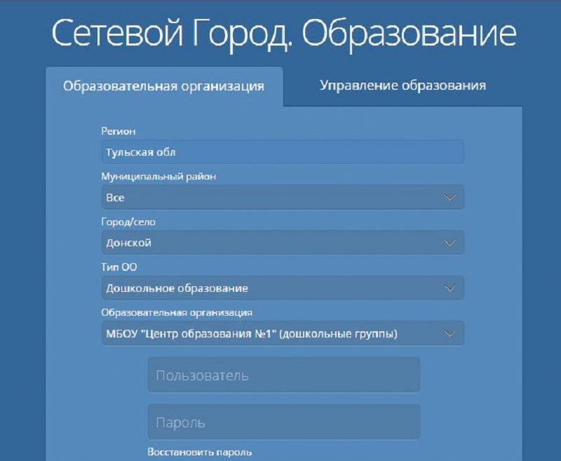 Выбор образовательного учреждения в электронном журнале