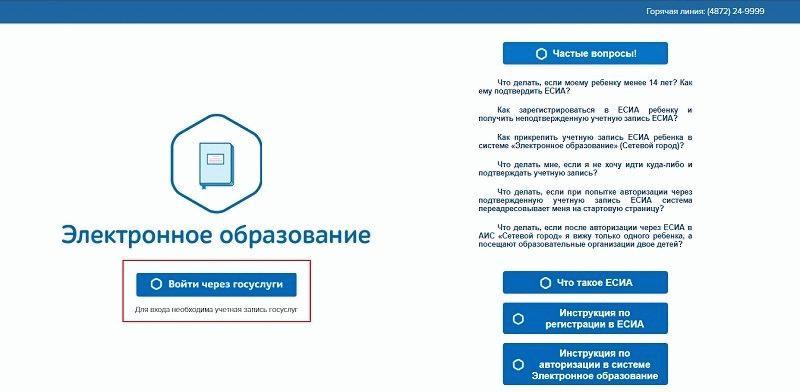 Электронное образование - вход на сайт