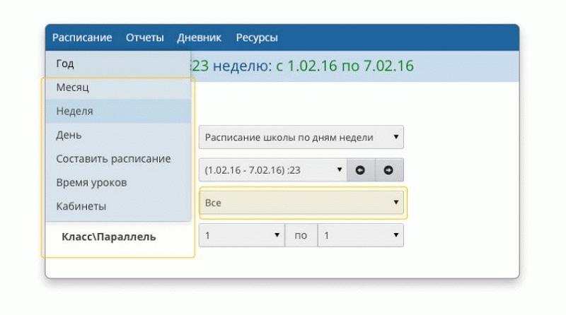 Интерфейс сайта sgo71.ru
