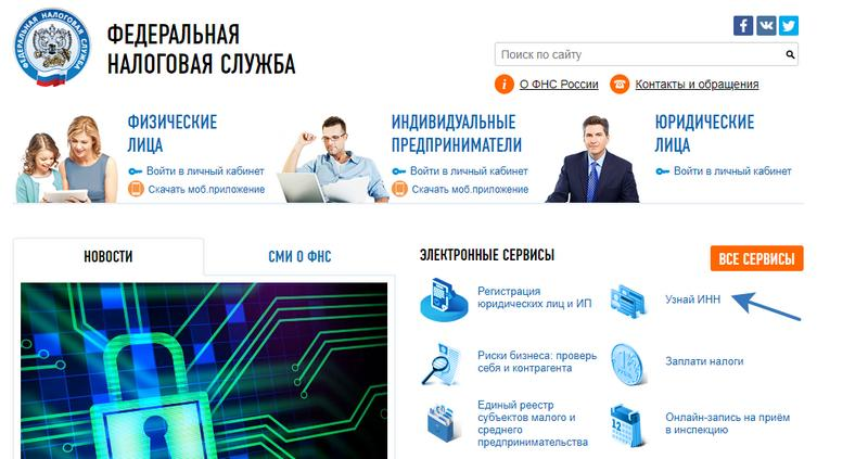 Сайт ФНС