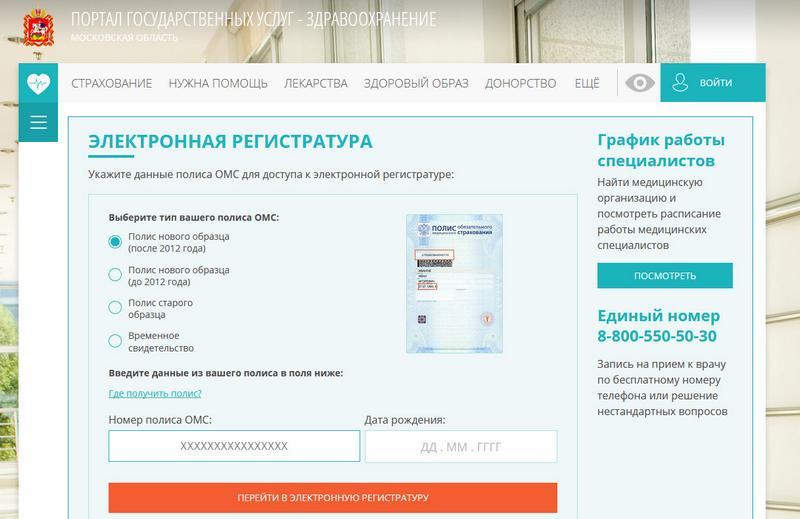 Электронная регистратура