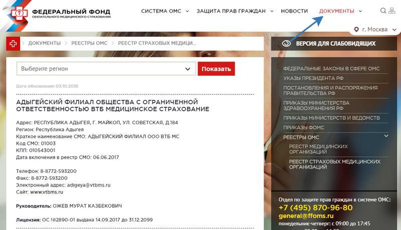 Сайт ФФОМС