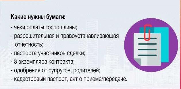 Список основных документов для подачи в МФЦ