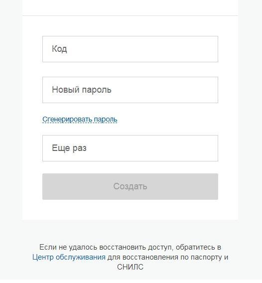 Вводим новый пароль