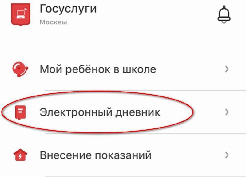 """Услуга """"Электронный дневник"""""""