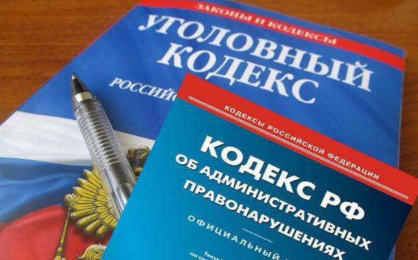 КоАП и УК РФ