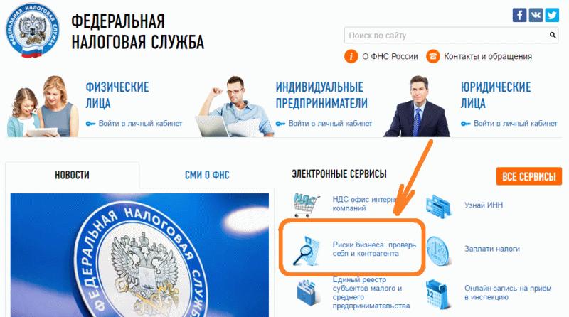 Официальный сайт ФНС - наиболее достоверный источник информации